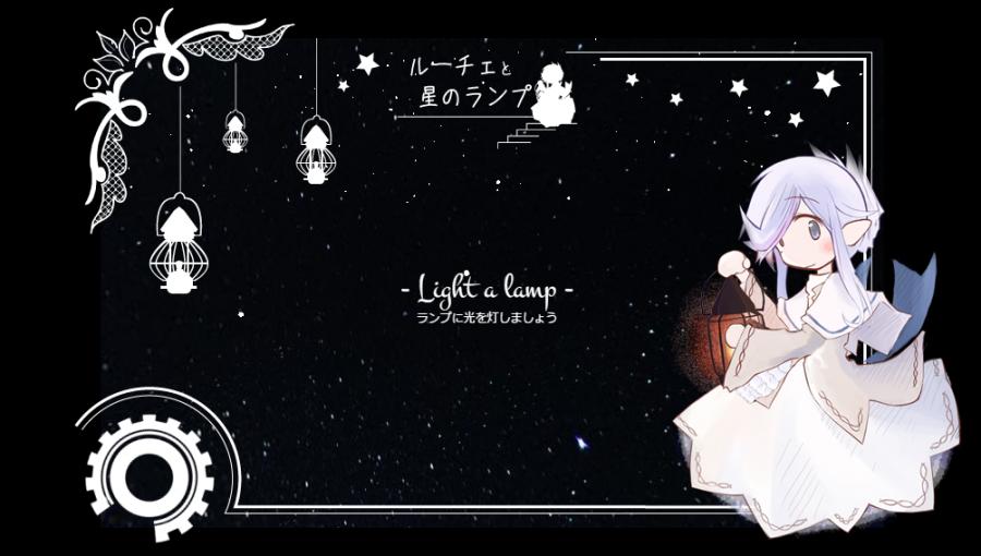 ルーチェと星のランプ